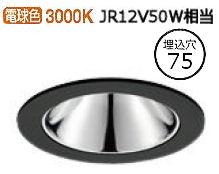 オーデリックLEDユニバーサルダウンライトXD603138HC 調光器別売