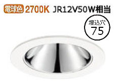 オーデリックLEDユニバーサルダウンライトXD603143HC 調光器別売