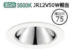 オーデリックLEDダウンライトXD603151HC 調光器別売