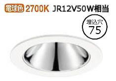 オーデリックLEDダウンライトXD603157HC 調光器別売