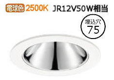 オーデリックLEDダウンライトXD603161HC 調光器別売