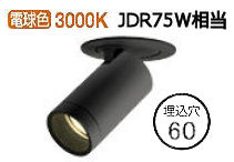 オーデリックLEDダウンスポットライトXD604106HC 調光器別売
