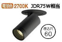 オーデリックLEDダウンスポットライトXD604112HC 調光器別売