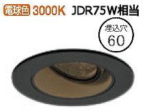 オーデリックLEDユニバーサルダウンライトXD604124HC 調光器別売