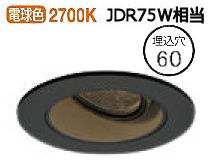 オーデリックLEDユニバーサルダウンライトXD604128HC 調光器別売