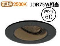 オーデリックLEDユニバーサルダウンライトXD604132HC 調光器別売