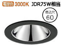 オーデリックLEDユニバーサルダウンライトXD604138HC 調光器別売