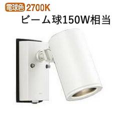 オーデリック 防雨型LEDスポットOG254539P1