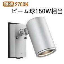 オーデリック 防雨型LEDスポットOG254541P1
