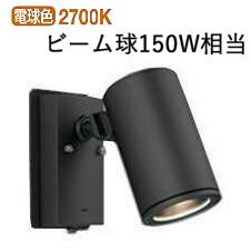 オーデリック 防雨型LEDスポットOG254543P1