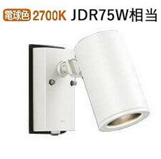 オーデリック 防雨型LEDスポットOG254545P1