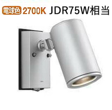 オーデリック 防雨型LEDスポットOG254550P1