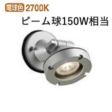 オーデリック 防雨型LEDスポットOG254900