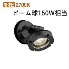 オーデリック 防雨型LEDスポットOG254902