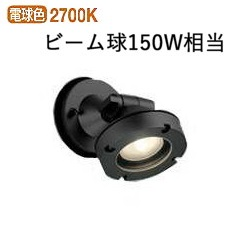 オーデリック 防雨型LEDスポットOG254906