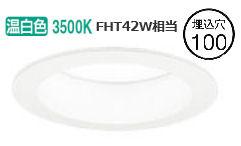 オーデリック LEDダウンライトXD457082