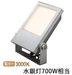 オーデリック LED投光器XG454049