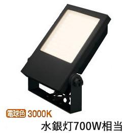 オーデリック LED投光器XG454051
