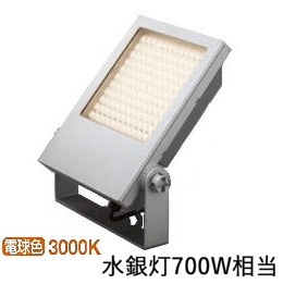 オーデリック LED投光器XG454055