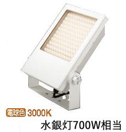 オーデリック LED投光器XG454059