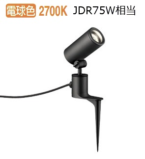 オーデリック LED庭園灯OG254359