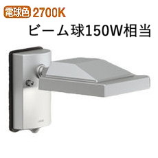 オーデリック LED人感センサ付アウトドアスポットライトOG254684