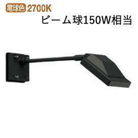 オーデリック LEDアウトドアスポットライトOG254690