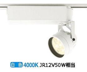 オーデリックLEDダクトレール用スポットライト(受注生産品) XS256261