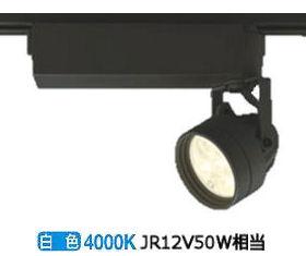 オーデリックLEDダクトレール用スポットライト(受注生産品) XS256264