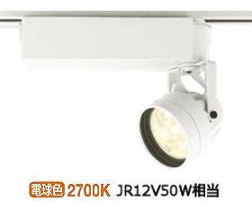オーデリックLEDダクトレール用スポットライト(受注生産品) XS256347