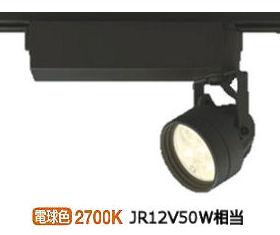 オーデリックLEDダクトレール用スポットライト(受注生産品) XS256350