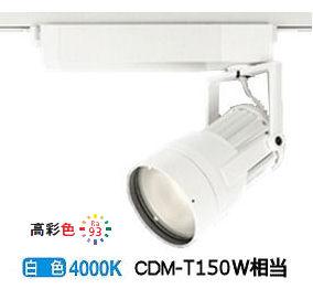 オーデリック LEDダクトレール用スポットライトXS411101H