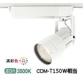 オーデリック LEDダクトレール用スポットライトXS411109H