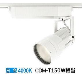 オーデリック LEDダクトレール用スポットライトXS411113