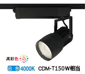 オーデリック LEDダクトレール用スポットライトXS411114H
