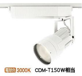 オーデリック LEDダクトレール用スポットライトXS411123