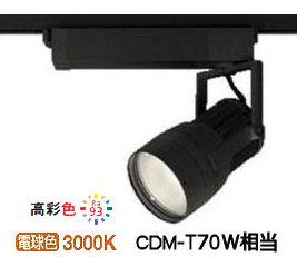 オーデリック LEDダクトレール用スポットライトXS411136H