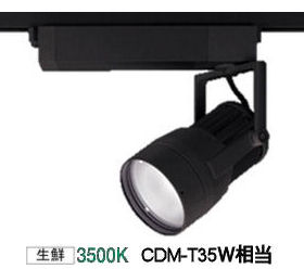 オーデリック LEDダクトレール用スポットライトXS411204