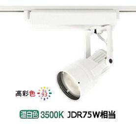 オーデリック LEDダクトレール用スポットライトXS413143H