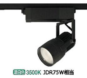 オーデリック LEDダクトレール用スポットライトXS413144
