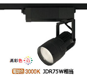 オーデリック LEDダクトレール用スポットライトXS413146H