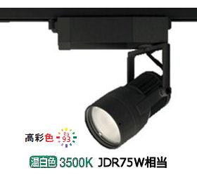 オーデリック LEDダクトレール用スポットライトXS413160H