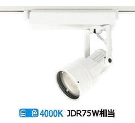 オーデリック LEDダクトレール用スポットライトXS413165