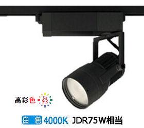 オーデリック LEDダクトレール用スポットライトXS413166H