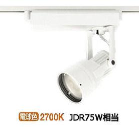 オーデリック LEDダクトレール用スポットライトXS413171H