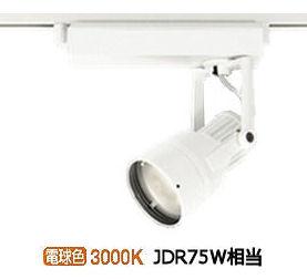オーデリック LEDダクトレール用スポットライトXS413177