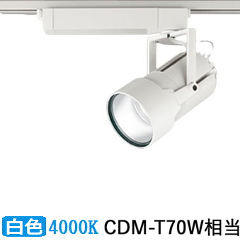 オーデリック LEDダクトレール用スポットライトXS414003