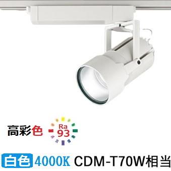 オーデリック LEDダクトレール用スポットライトXS414003H