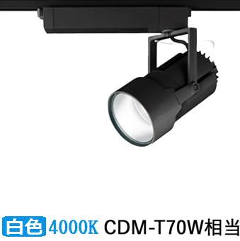オーデリック LEDダクトレール用スポットライトXS414004