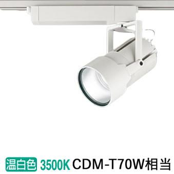 オーデリック LEDダクトレール用スポットライトXS414005